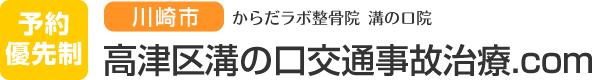 川崎市高津区溝の口交通事故治療.com